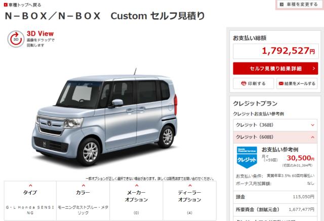 N-BOX新車見積り