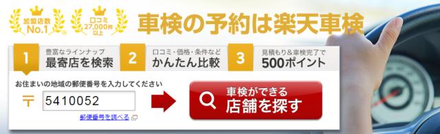 楽天Car車検(旧楽天車検)の店舗検索