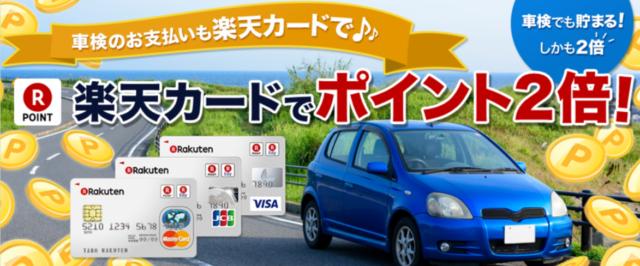 楽天Car車検(旧楽天車検)で楽天カード使用でポイント2倍